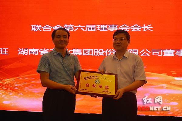 湖南省茶业公司董事长周重旺(右)为新任会长。