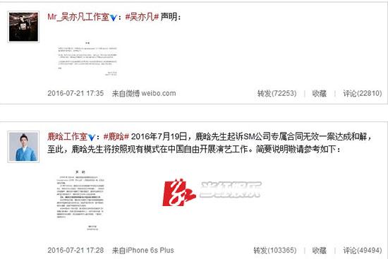 鹿晗,吴亦凡成功解约 前东家提成可分到2022年