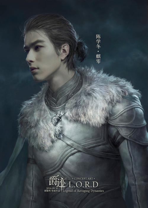 半身角色海报 陈学冬饰麒零