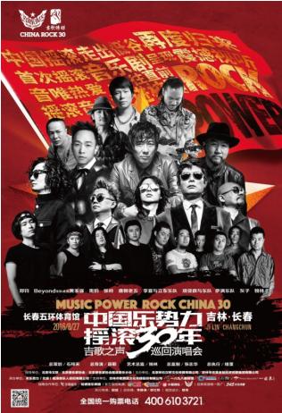 揭秘中国乐势力摇滚30年长春站三大看点 8月27日开唱抢票迫在眉睫 第1张