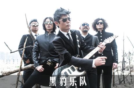揭秘中国乐势力摇滚30年长春站三大看点 8月27日开唱抢票迫在眉睫 第4张