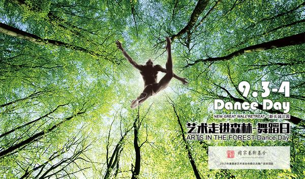 太阳娱乐城官网平台:舞蹈日专场即将
