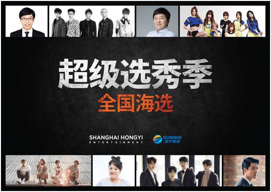 超级选秀季--全国联动·上海站开启