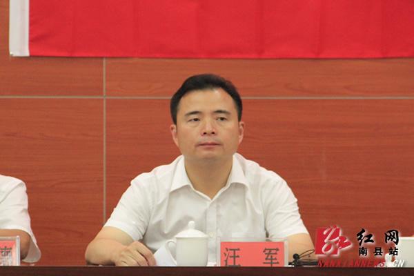 中共南县第十二次代表大会闭幕 汪军当选南县县委书记