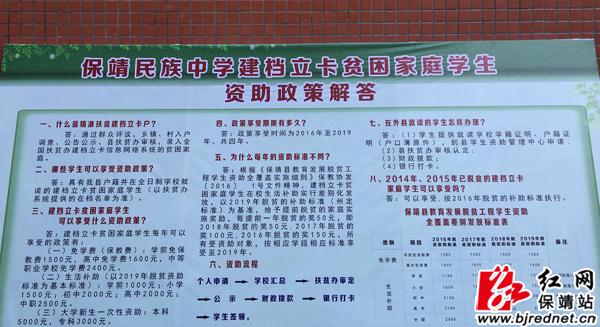 保靖民族中学精准扶贫政策宣传栏 宿任人 摄