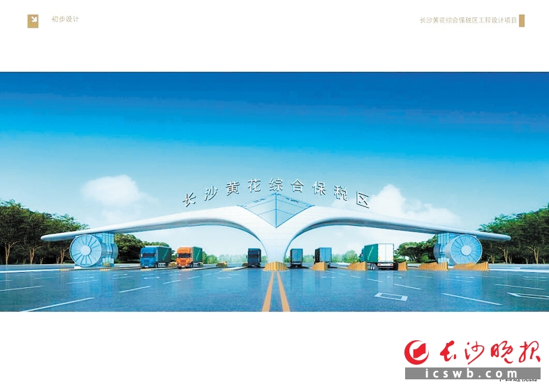 长沙黄花综合保税区开工 规划面积1.99平方公里