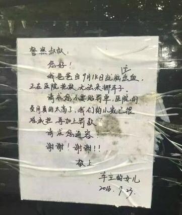 违停面包车的挡风玻璃上贴着求情字条。图片来自微信朋友圈