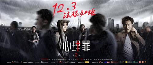 心理罪2定档海报