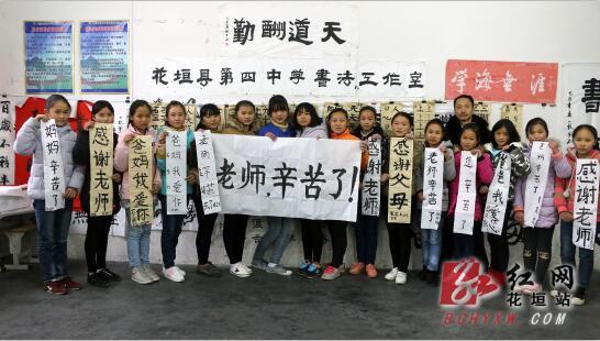 花垣县第四中学 开展 感恩您温暖我 主题活动图片