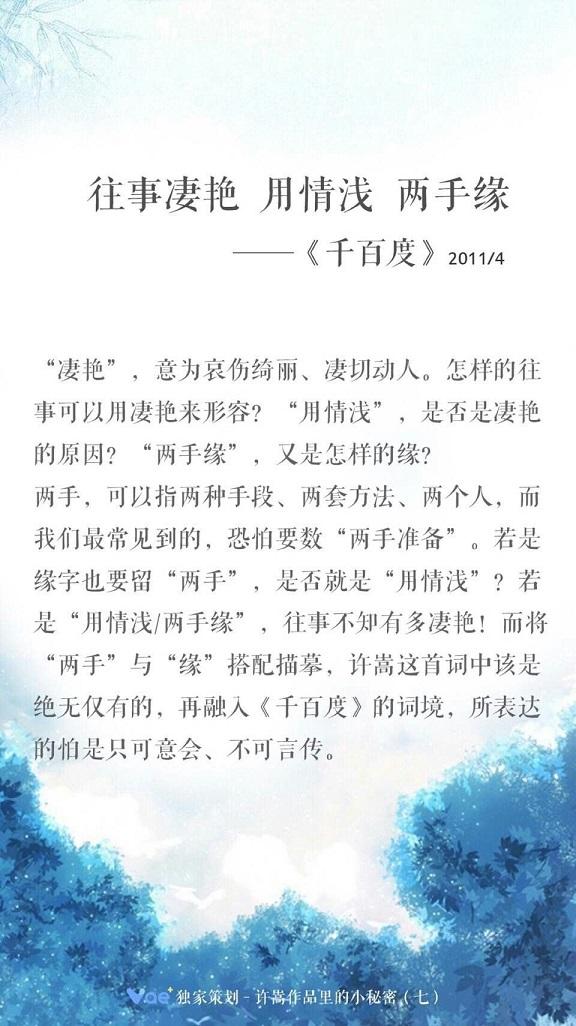 许嵩歌词里的小秘密 专访透露新单曲信息