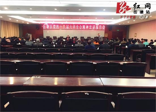 岳塘区举行党的十八届六中全会精神宣讲报告会