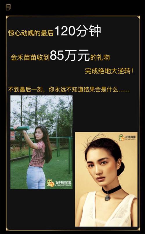 """2016龙珠直播年度盛典""""一战成名""""金禾苗苗.jpg"""
