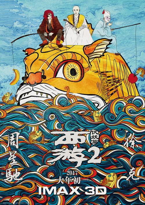 """电影《西游伏妖篇》""""年年有鱼""""版IMAX独家海报"""