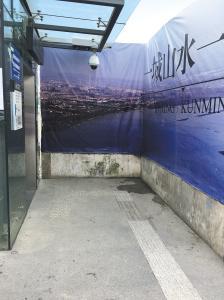 """地铁口成""""公厕"""" 记者 段玲燕 摄"""