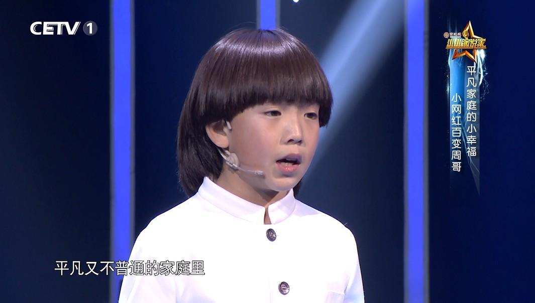综艺《小小演说家》周昊勇.jpg