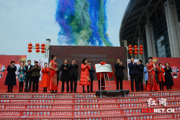 宁乡县花鼓戏剧团成立 2017年元宵系列群众文体活动启动