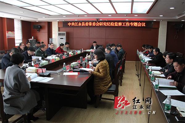 江永县委常委会专题研究纪检监察工作