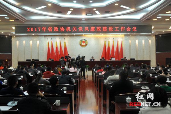 湖南省政协召开机关党风廉政建设工作会议 李