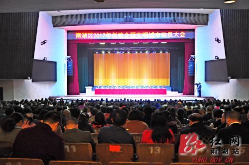 省湘潭市雨湖区2017年创建全国文明城市动员大会在湘潭大学内召开