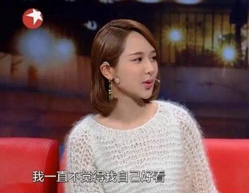 """第二个问题金星:""""你是否觉得自己漂亮""""?杨紫:""""我一直觉得自己不好看,还有个自卑的时候""""。"""