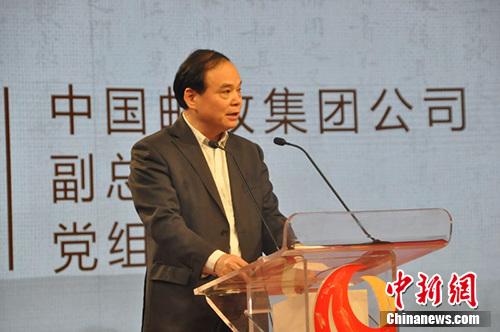 中国邮政集团公司党组成员、副总经理张荣林致辞。主办方供图