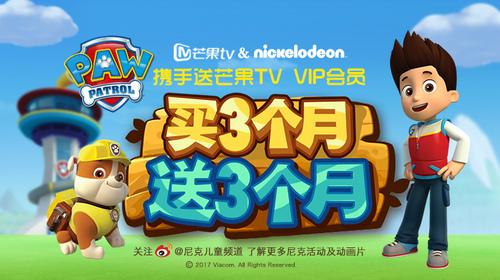 芒果《汪汪队3》放福利 网友:家长放心好动画图片