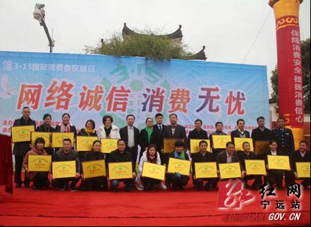"""我县开展""""3·15""""国际消费者权益日活动暨""""红盾护农""""行动启动仪式"""