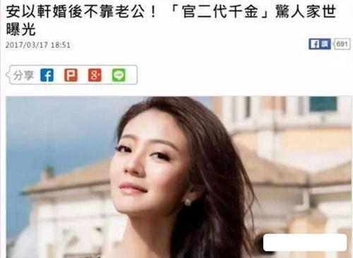"""安以轩的奶奶是台湾知名的东区大地主""""吴奶奶"""",在东区投资不少房产,财力雄厚;而安以轩的姑姑等亲戚,也拥有不少房产、铺位"""