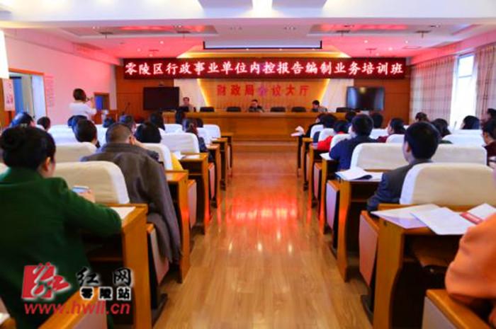 零陵区召开区行政事业单位内部控制报告编报工作培训会