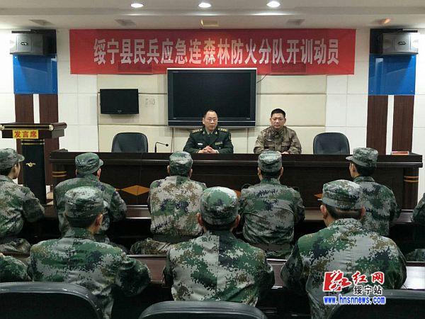 举办民兵应急连森林防火专业分队培训