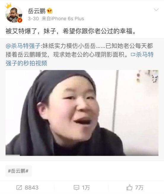 岳云鹏喊话抖音短视频女网友:希望你过的幸福