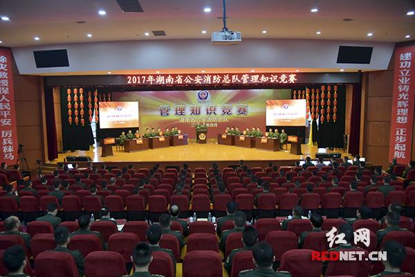 湖南举办全省消防部队管理知识竞赛