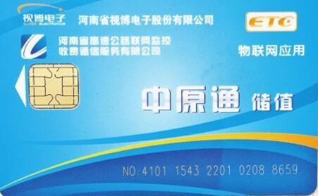 理女士使用的ETC卡