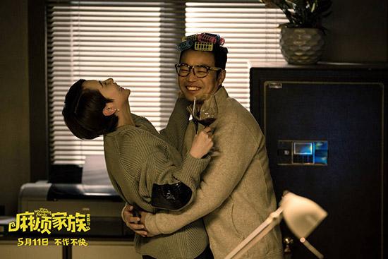 海清《麻烦家族》王迅