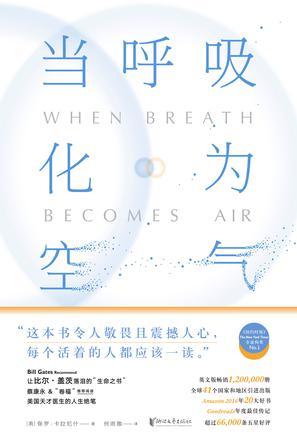 《当呼吸化为空气》保罗·卡拉尼什著何雨珈译浙江文艺出版社