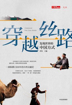 《穿越丝路:发现世界的中国方式》李伟主编中信出版社