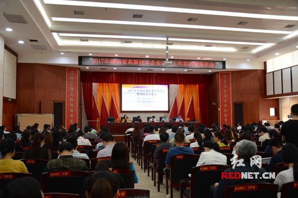2017湖南省高新技术企业认定管理工作启动