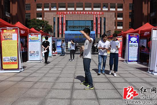 攸县企业赴湖南工业大学举办校园招聘会