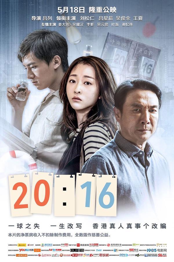 电影《20:16》发布海报 点映口碑获赞观众落泪