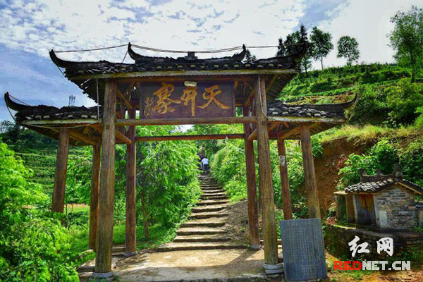 湖南最美少数民族特色村镇-怀化天井寨