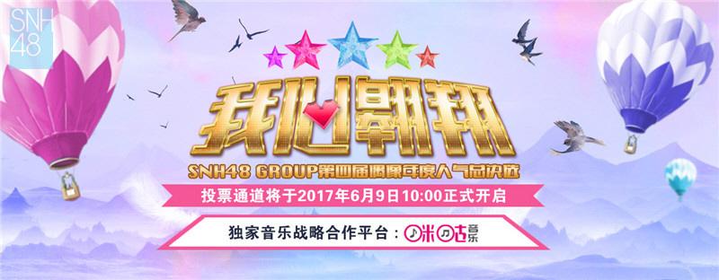 """SNH48 GROUP""""我心翱翔""""总决选全面启动 EP5分钟卖出10万张"""