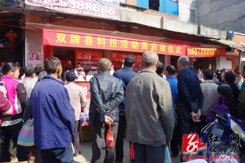 我县在江村镇举行2017年科技活动周启动仪式