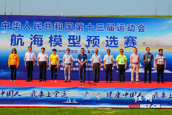 第十三届全运会航海模型预选赛在郴州北湖区开幕