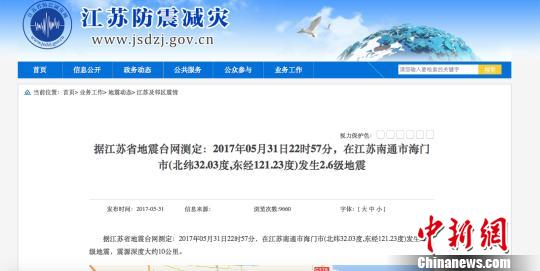 江苏南通海门发生2.6级地震专家:近期中强地震可能性不大