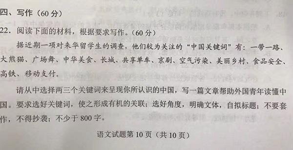 名师解读2017湖南高考作文题:家国情怀是考察角度