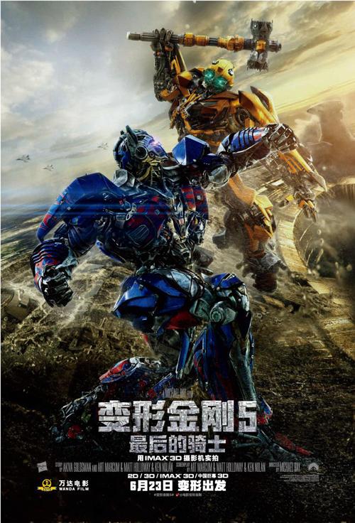 变形金刚5 最后的骑士 全球首映礼空降广州万达图片