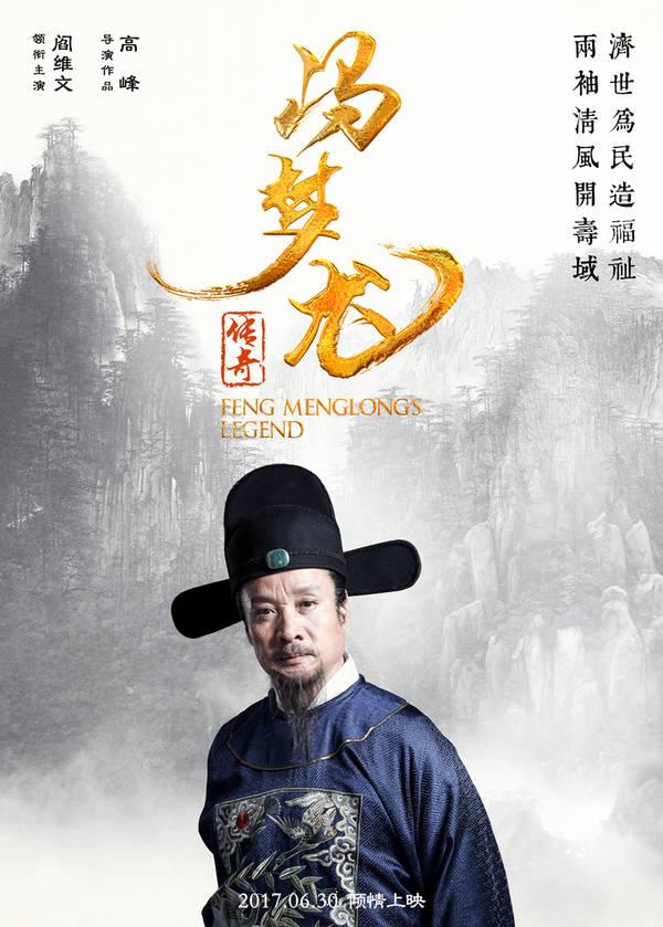 《冯梦龙传奇》曝人物海报 两袖清风正气凛然