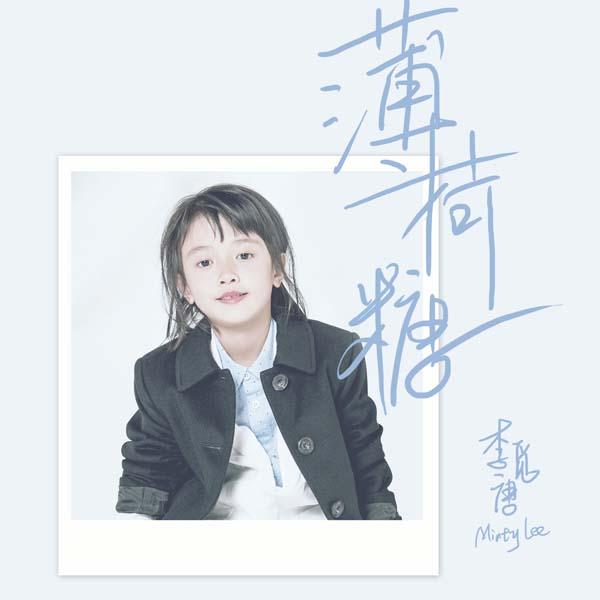 """""""摇滚萝莉""""李觅唐治愈一夏 冠单《My Dream》全线上架"""