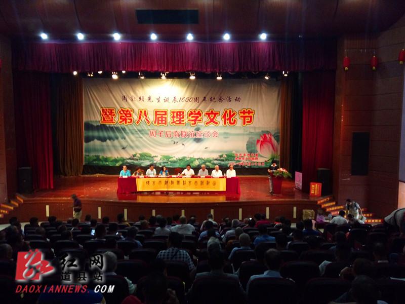道县举办周子后裔联谊座谈会