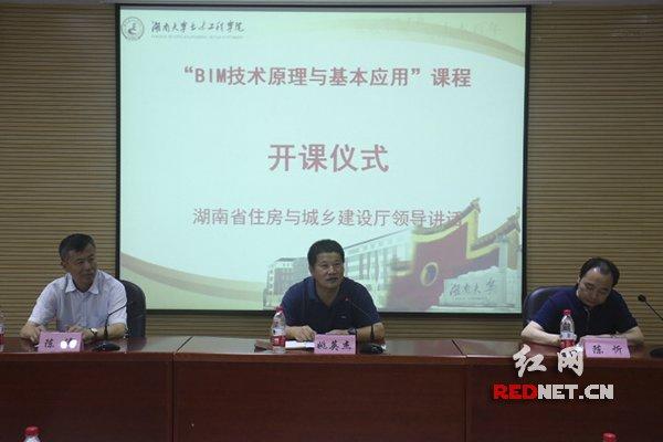 仪式由湖南大学土木工程学院陈仁朋院长主持,省住房和城乡建设厅党组